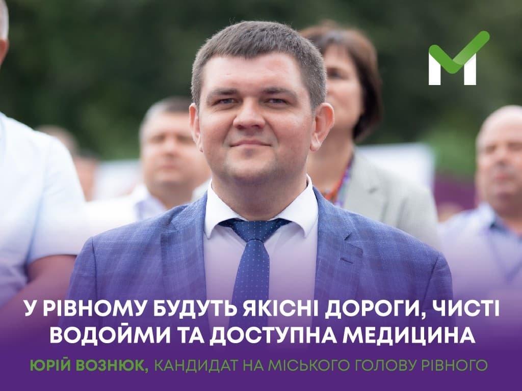 Юрій Вознюк мер